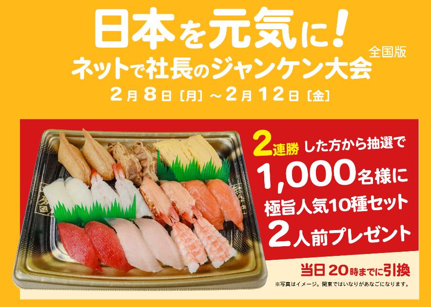 券 プレミアム くら 寿司 食事