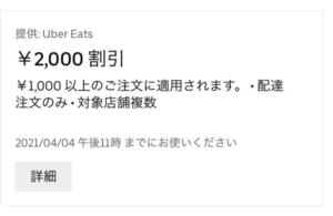 ツイッター ウーバー イーツ ウーバーイーツ配達員暴行のラーメン店は一風堂駒沢公園店!